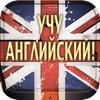 Учу английский! contact information