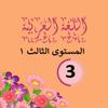 Arabic 1 third grade app
