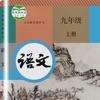 Product details of 初中9年级上语文大全