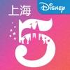 Shanghai Disney Resort contact information