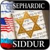 Sephardic Siddur alternatives