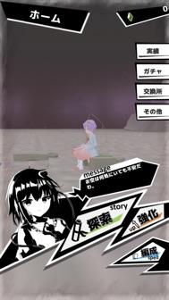 東方地風陰 iphone screenshot 4